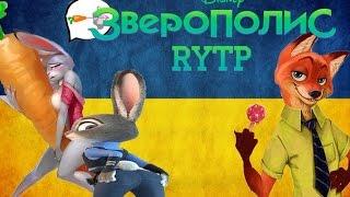 Video Зверополис RYTP #3/пуп ритп MP3, 3GP, MP4, WEBM, AVI, FLV Desember 2017
