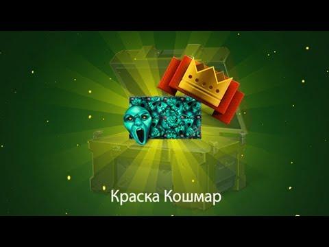 ВЫПАЛА КРАСКА КОШМАР С КОНТЕЙНЕРОВ ЗА БЕЗУМНЫЕ ВЫХОДНЫЕ | ТАНКИ ОНЛАЙН