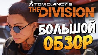 Video Tom Clancy's The Division - Вышла! Большой Обзор MP3, 3GP, MP4, WEBM, AVI, FLV Januari 2019