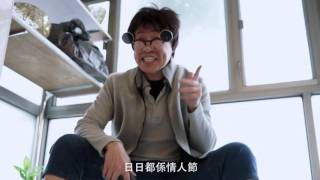 詹瑞文係賣花佬:Uncle Lee教你過今個情人節 Jim Chim teaches you how to celebrate this Valentine's Day