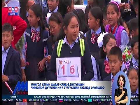 Монгол Улсын Шадар сайд Ө.Энхтүвшин Чингэлтэй дүүргийн 49-р сургуулийн нээлтэд оролцлоо