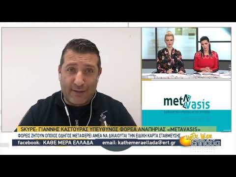 Συμβουλευτικές υπηρεσίες για την αναπηρία | 04/10/2019 | ΕΡΤ