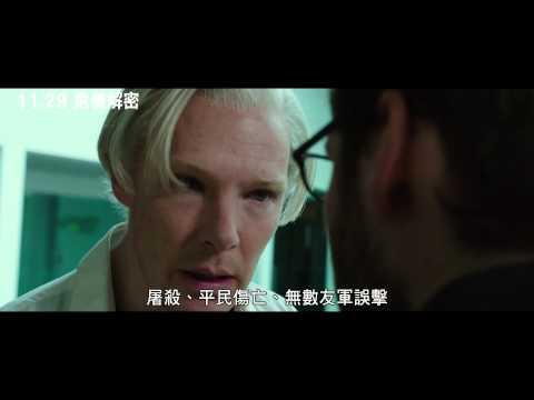 《危機解密》意見分歧終分裂篇11/29上映