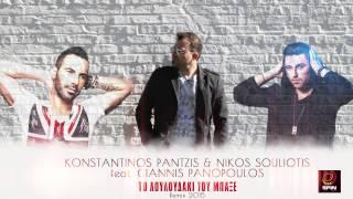 Konstantinos Pantzis & Nikos Souliotis videoklipp To Louloudaki Tou Mpakse (feat. Giannis Panopoulos)