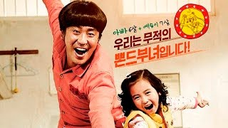 Nonton Miracle In Cell No 7 (2013) - Trailer Film Subtitle Indonesia Streaming Movie Download
