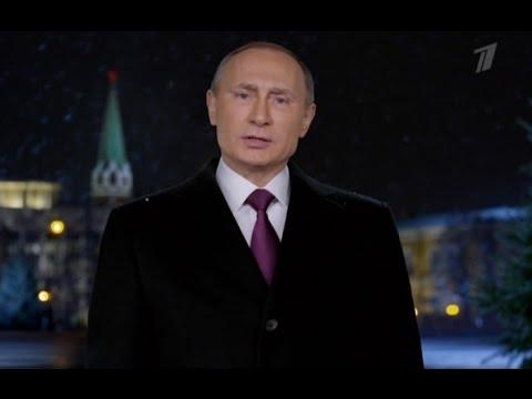 Обращение президента России 2016 (31.12.2015)