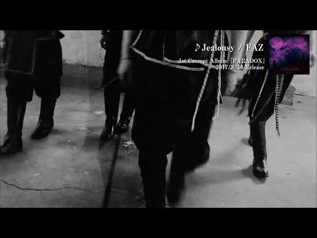【FAZ】Jealousy MV SPOT