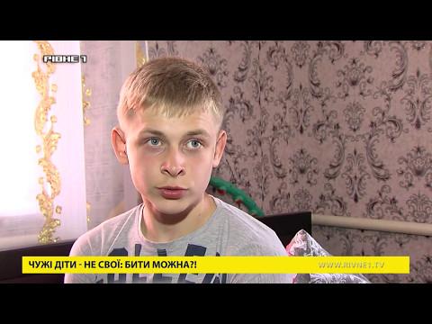 Чужі діти - не свої: на Рівненщині чоловік побив неповнолітнього хлопця [ВІДЕО]