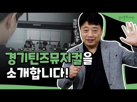 [경기틴즈뮤지컬] 유원용 예술감독이 소개하는 경기틴즈뮤지컬 의정부!
