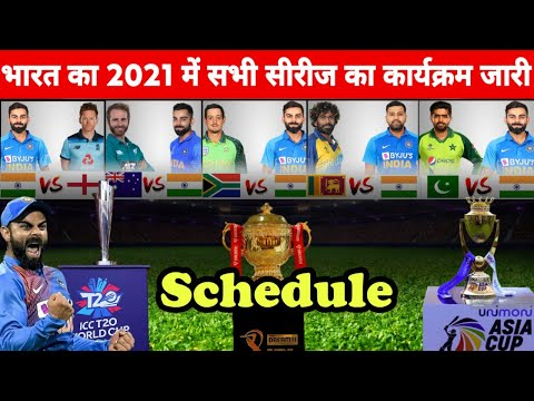 BCCI Announced India Teams All Tour And Series In 2021 | IPL 2021, Asia Cup & T20 World Cup Schedule