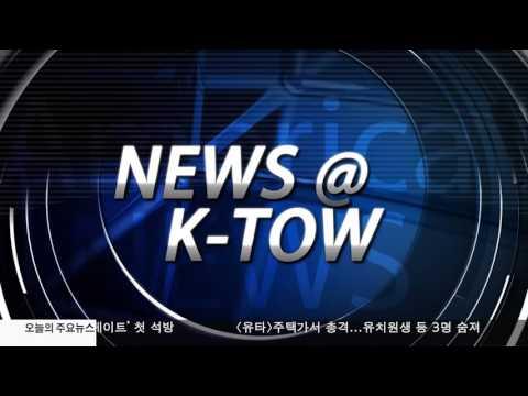 한인사회 소식 6.07.17 KBS America News