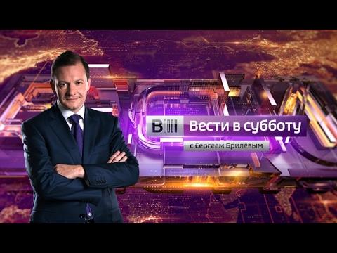 Вести в субботу с Сергеем Брилевым от 21.01.17 (видео)