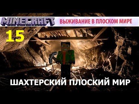 Шахтёрский Плоский Мир - (15) - Ядерная Зима