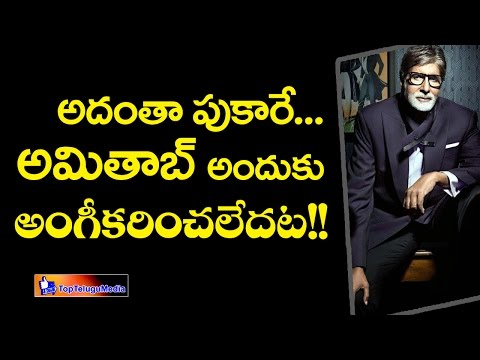 Amitabh Bachchan Rejected to Tollywood Movie Offer