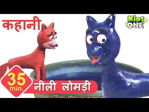 नीली लोमड़ी - हिंदी कहानी