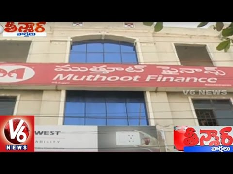 Muthoot Finance Case | Police Produce Accused Before Media | Teenmaar News