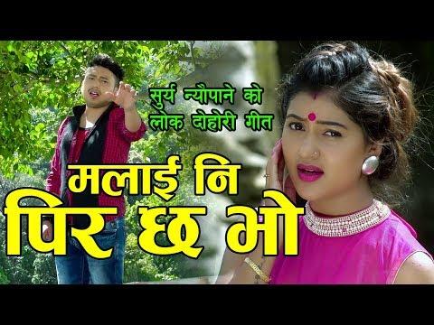 (New nepali lok dohori song Malai ni pir chha bho By Surya...  15 min.)