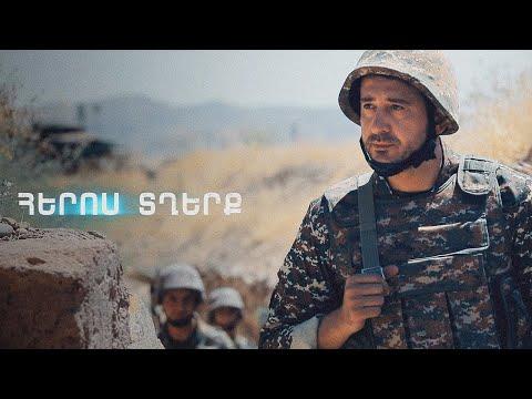 Arame, Mihran Tsarukyan, Arabo Ispiryan, Mkrtich Arzumanyan, Aram MP3, Arsen Safaryan - HEROS TGHERQ