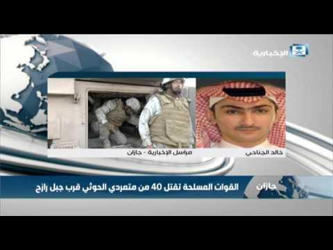 #فيديو :: القوات المسلحة تقتل 40 من متمردي الحوثي قرب جبل رازح