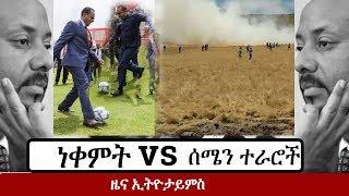 Ethiopia: የኢትዮታይምስ የእለቱ ዜና | EthioTimes Daily Ethiopian News | Gonder vs Nekemete