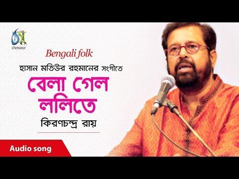 Bela Gelo Lolite   বেলা গেল ললিতে   Kiran Chandra Roy   Bangla Folk Song