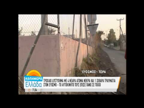 Video - Τραγωδία με τέσσερις νεκρούς στον Εύοσμο