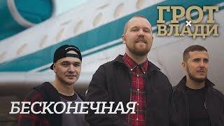 грот-бесконечная-feat-влади-(official-clip)