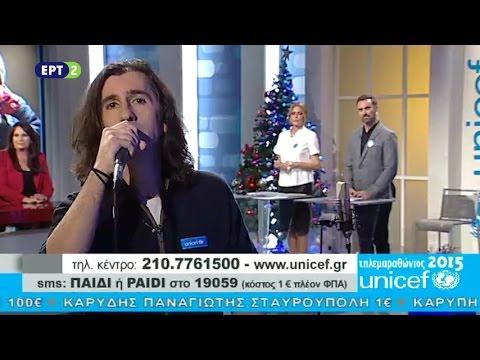 14Δεκ2015 – Τηλεμαραθώνιος αγάπης Unicef – Γιώργος Φλωράκης