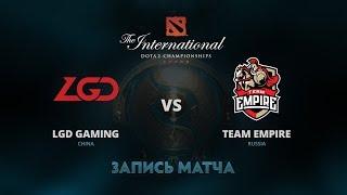 LGD Gaming против Team Empire, Первая игра, Групповой этап The International 7