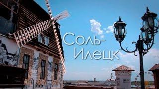 Соль-Илецк HD