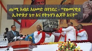 Ethiopia -- Prime Minister Abiy Ahmed in Gondar   ጠቅላይ ሚኒስትር አብይ አህመድ በጎንደር ከተማ