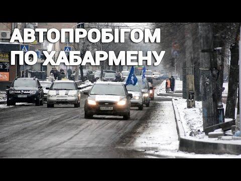 Черкаські активісти влаштували автопробіг на захист «Прозорро»