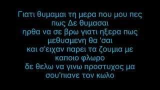 Download Lagu fullface-akrws erwtiko lyrics(άκρως ερωτικό στίχοι) Mp3
