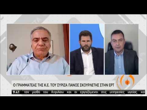 Ο Γραμματέας της Κ.Ε. του ΣΥΡΙΖΑ Πάνος Σκουρλέτης στην ΕΡΤ | 01/04/2020 | ΕΡΤ