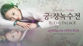 정동극장 2018 상설공연 <br> '궁:장녹수전' 제작스케치 영상 썸네일