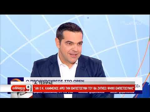 Αλ. Τσίπρας: Όλοι να αναλάβουν τις ευθύνες τους απέναντι στην Ιστορία | 9/1/02019 | ΕΡΤ