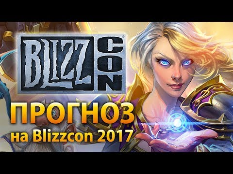 Прогноз на Blizzcon 2017