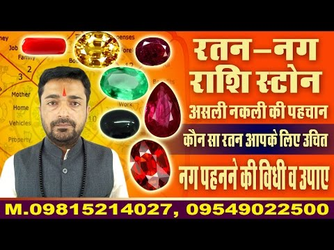 Rashi Ratna Stone Nag upay Manikya Moti Moonga Panna Pukhraj Neelam Heera Gomedh