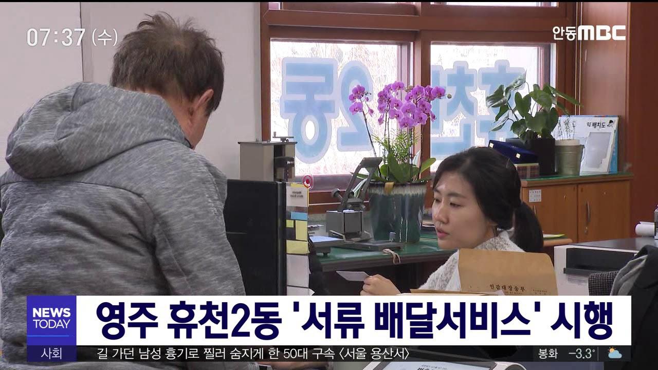 영주 휴천2동 '서류 배달서비스' 시행