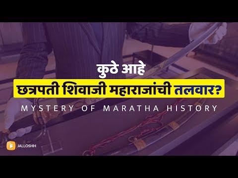 Video Where is the sword of shivaji maharaj ? | MYSTERY OF मराठा HISTORY - Episode 1 download in MP3, 3GP, MP4, WEBM, AVI, FLV January 2017