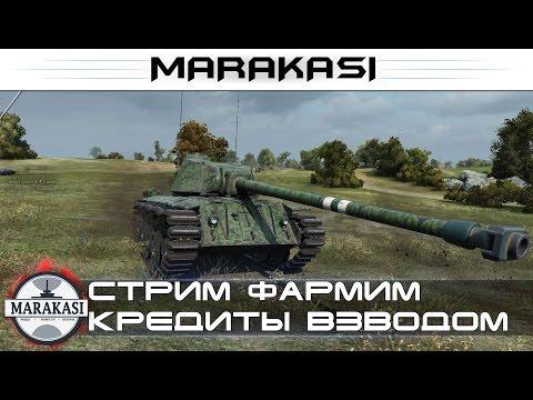 World of Tanks стрим фармим кредиты