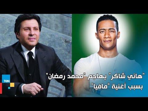 """هاني شاكر يدعو رئيس الرقابة على المصنفات الفنية لمشاهدة """"مافيا"""" لمحمد رمضان"""