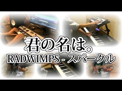 【カラオケ】RADWIMPS - スパークル【歌詞付き】君の名は。 Instrumental