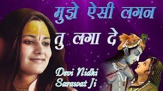 "मुझे ऐसी लगन तू लगा दे  Mujhe Aisi Lagan Tu Laga De  Super Bhajan 2017 #Devi Nidhi Neha Saraswat ►Video Name :- मुझे ऐसी लगन तू लगा दे►Sangar Name :- Devi Nidhi Neha Saraswat►Copyright :- Devi Nidhi Neha Saraswat► Watch ""मुझे ऐसी लगन तू लगा दे"" From "" मुझे ऐसी लगन तू लगा दे  Mujhe Aisi Lagan Tu Laga De  Super Bhajan 2017 #Devi Nidhi Neha Saraswat """