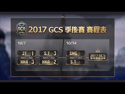 GCS職業聯賽 夏季總冠軍賽
