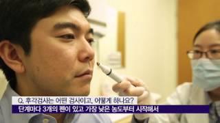 후각검사의 종류와 방법 미리보기