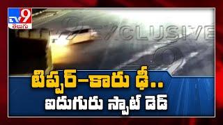 Shocking CCTV Footage Of Gachibowli Road Mishap    Tipper Hits CAR