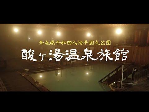 酸ヶ湯温泉旅館(青森県十和田八幡平国立公園)
