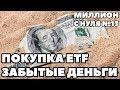 МИЛЛИОН С НУЛЯ №13: Покупка ETF. ЗАБЫТЫЕ ДЕНЬГИ! Как накопить миллион рублей?