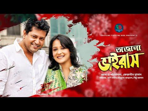অজানা ভাইরাস । Ojana Virus | Opi Karim, Mahfuz Amed | Bangla Romantic Natok 2020